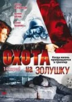 Ohota na Zolushku (mini-serial) is the best movie in Igor Golovin filmography.