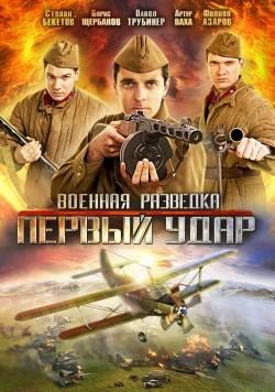 Voennaya razvedka: Pervyiy udar (serial) is the best movie in Mariya Jiganova filmography.