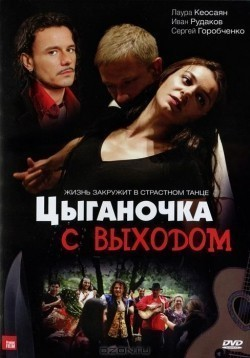Tsyiganochka s vyihodom (serial) - movie with Aleksandr Samojlenko.