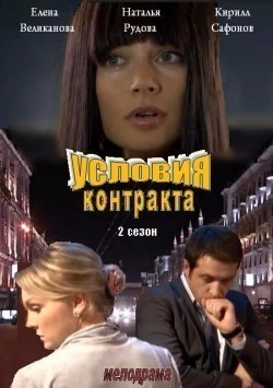 Usloviya kontrakta 2 (serial) is the best movie in Kirill Safonov filmography.