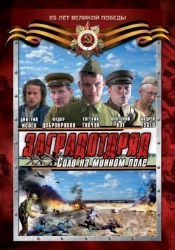 Zagradotryad: Solo na minnom pole (mini-serial) is the best movie in Pavel Yaskevich filmography.