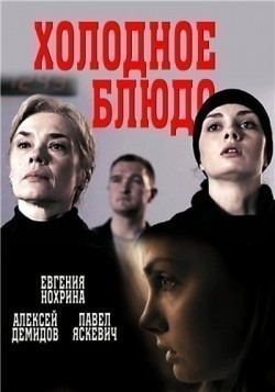 Holodnoe blyudo (mini-serial) is the best movie in Pavel Yaskevich filmography.