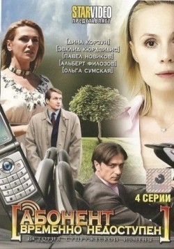 Abonent vremenno nedostupen... (mini-serial) - movie with Albert Filozov.