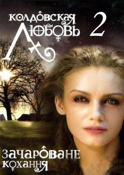 Koldovskaya lyubov 2 (serial) is the best movie in Andrei Kirillov filmography.