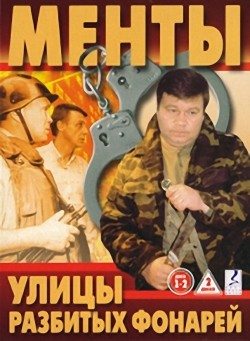 Ulitsyi razbityih fonarey (serial 1997 - ...) - movie with Yuri Kuznetsov.
