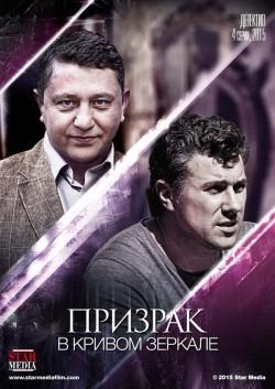 Prizrak v krivom zerkale (mini-serial) is the best movie in Sergey Koleshnya filmography.
