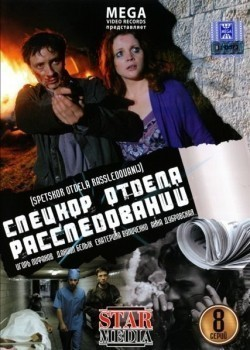 Spetskor otdela rassledovaniy (serial) - movie with Alyona Yakovleva.