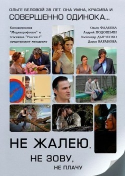 Ne jaleyu, ne zovu, ne plachu (mini-serial) is the best movie in Olga Fadeyeva filmography.