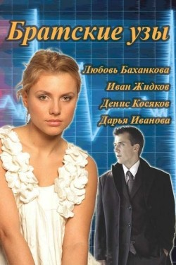 Bratskie uzyi (mini-serial) is the best movie in Lyubov Bakhankova filmography.