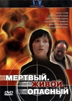 Mertvyiy. Jivoy. Opasnyiy (mini-serial) - movie with Aleksei Maklakov.