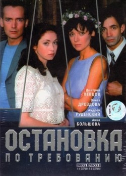 Ostanovka po trebovaniyu (mini-serial) is the best movie in Anna Bolshova filmography.