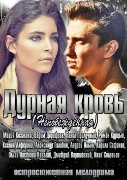 Durnaya krov (serial) is the best movie in Kirill Safonov filmography.