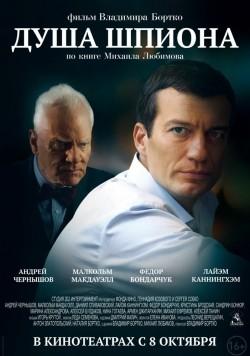 Dusha shpiona is the best movie in Kristina Brodskaya filmography.
