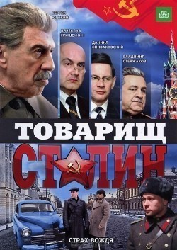 Tovarisch Stalin (mini-serial) - movie with Anatoli Gushchin.