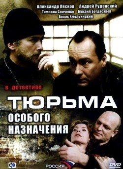 Tyurma osobogo naznacheniya (serial) is the best movie in Gennadiy Korotkov filmography.