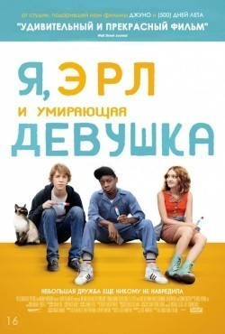 Me and Earl and the Dying Girl film from Alfonso Gomez-Rejon filmography.