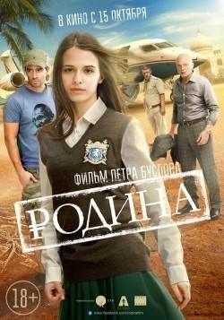 Rodina is the best movie in Lyubov Aksenova filmography.