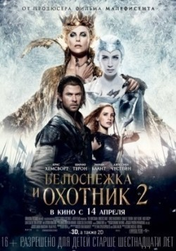 The Huntsman: Winter's War - movie with Chris Hemsworth.