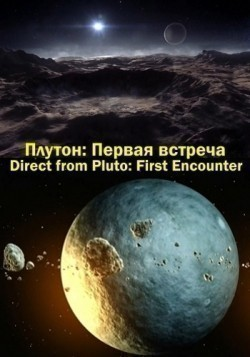 Direct from Pluto: First Encounter is the best movie in  Marc Buie filmography.