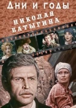 TV series Dni i godyi Nikolaya Batyigina (mini-serial).