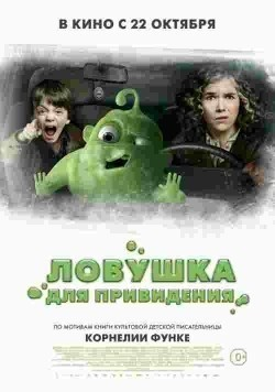 Gespensterjäger is the best movie in Julia Koschitz filmography.