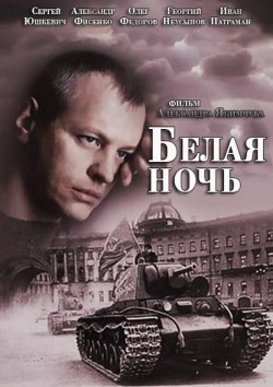 Belaya noch (mini-serial) is the best movie in Ivan Patraman filmography.