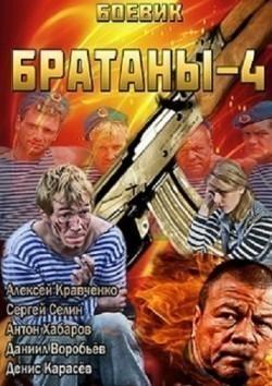 Bratanyi 4 (serial) is the best movie in Vadim Tsallati filmography.