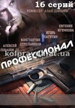Professional (serial) - movie with Sergei Yushkevich.