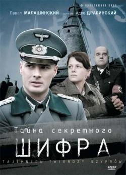 Tajemnica twierdzy szyfrów is the best movie in Anna Dereszowska filmography.