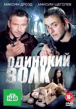 Odinokiy volk (serial) - movie with Maxim Drozd.
