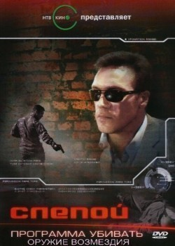Slepoy 3: Programma ubivat (serial) - movie with Oleg Chernov.