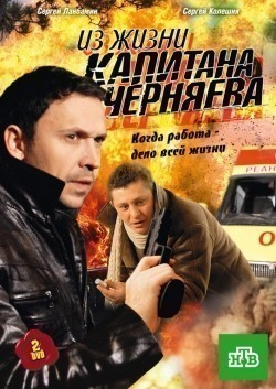 Iz jizni kapitana Chernyaeva (serial) is the best movie in Anastasiya Panina filmography.