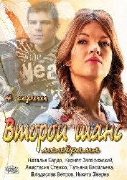Vtoroy shans (mini-serial) is the best movie in Anastasiya Stejko filmography.