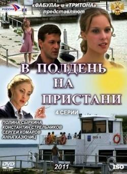 V polden na pristani (mini-serial) is the best movie in Polina Syirkina filmography.