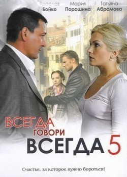 Vsegda govori «vsegda» 5 (serial) is the best movie in Evgeniy Filichkin filmography.
