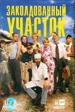 TV series Zakoldovannyiy uchastok (serial).