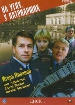 Na uglu, u Patriarshih (mini-serial) is the best movie in Igor Livanov filmography.