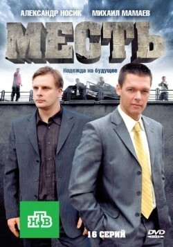 Mest (serial) is the best movie in Mariya Zakharevich filmography.