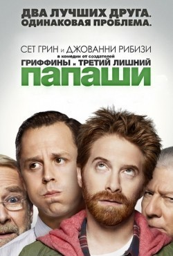 Dads - movie with Seth Green.