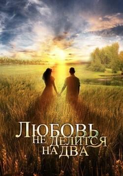 Lyubov ne delitsya na dva (mini-serial) is the best movie in Anna Peskova filmography.