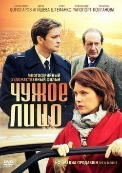 Chujoe litso (serial) - movie with Oleg Shtefanko.