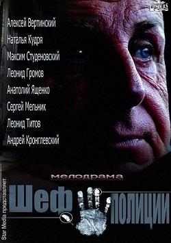 Shef politsii (mini-serial) is the best movie in Maksim Studenovskiy filmography.