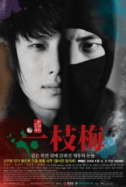 Dolanon Iljimae is the best movie in Kim Min-jong filmography.