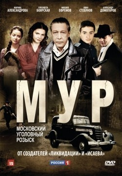M.U.R (serial) is the best movie in Mikhail Vaskov filmography.