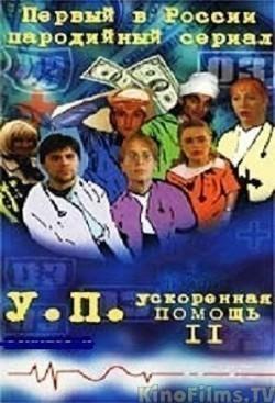 Uskorennaya pomosch 2 (serial) is the best movie in Dzhemal Tetruashvili filmography.