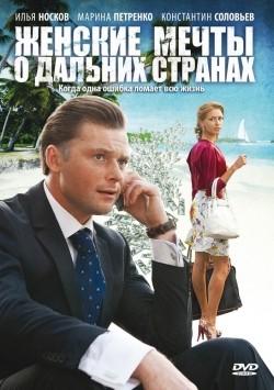 Jenskie mechtyi o dalnih stranah (serial) is the best movie in Elena Radevich filmography.