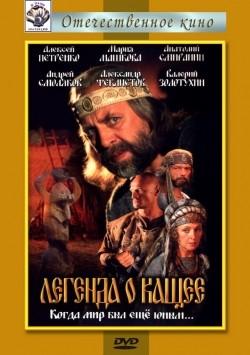 Legenda o Kaschee ili V poiskah tridesyatogo tsarstva is the best movie in Anatoly Smiranin filmography.
