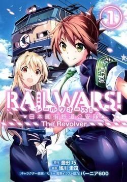 Rail Wars! is the best movie in Maaya Uchida filmography.