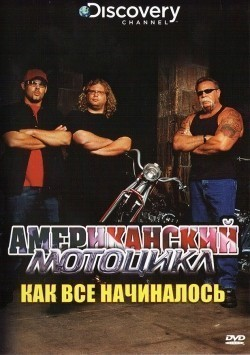 American Chopper: The Series is the best movie in Mayk Rou filmography.