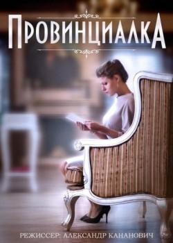 Provintsialka is the best movie in Antonina Komissarova filmography.